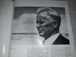 Довженко і світ Творчість О.П.Довженка 1984 тираж 6000, фото №12