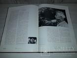 Довженко і світ Творчість О.П.Довженка 1984 тираж 6000, фото №13