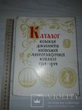 Каталог колекції документів київської археографічної комісії тираж 2600, фото №2
