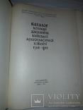 Каталог колекції документів київської археографічної комісії тираж 2600, фото №4
