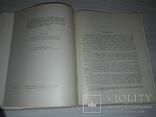 Каталог колекції документів київської археографічної комісії тираж 2600, фото №5