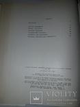 Каталог колекції документів київської археографічної комісії тираж 2600, фото №6