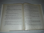 Каталог колекції документів київської археографічної комісії тираж 2600, фото №7