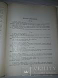 Каталог колекції документів київської археографічної комісії тираж 2600, фото №8
