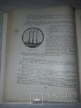 Каталог колекції документів київської археографічної комісії тираж 2600, фото №9