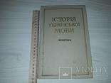 Історія української мови Київ 1979 Фонетика тираж 4400, фото №2