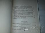Історія української мови Київ 1979 Фонетика тираж 4400, фото №4