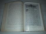 Історія української мови Київ 1979 Фонетика тираж 4400, фото №8