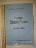 Початкова географія України Нью-Йорк 1987 Петро Оришкевич, фото №2