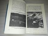 Початкова географія України Нью-Йорк 1987 Петро Оришкевич, фото №8