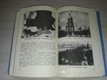 Початкова географія України Нью-Йорк 1987 Петро Оришкевич, фото №9
