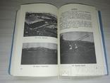 Початкова географія України Нью-Йорк 1987 Петро Оришкевич, фото №12