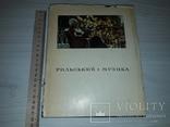 Рильський і музика Київ 1969 тираж 800, фото №2