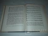 Рильський і музика Київ 1969 тираж 800, фото №7
