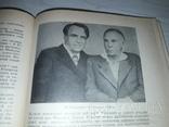Рильський і музика Київ 1969 тираж 800, фото №9
