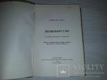 Діаспора Митрополит Іларіон Іконоборство 1954, фото №3