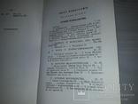 Діаспора Митрополит Іларіон Іконоборство 1954, фото №8