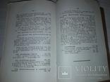 Діаспора Митрополит Іларіон Іконоборство 1954, фото №11
