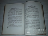 Діаспора Митрополит Іларіон Іконоборство 1954, фото №12