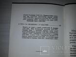 Діаспора Загублена українська людина 1954 М.Шлемкевич, фото №8