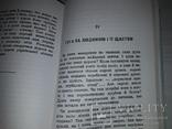 Діаспора Загублена українська людина 1954 М.Шлемкевич, фото №10