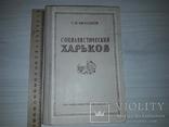 Социалистический Харьков 1951 Автограф Г.М.Окладной, фото №2