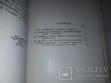 Социалистический Харьков 1951 Автограф Г.М.Окладной, фото №5