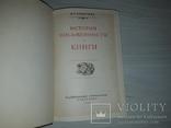 История письменности и книги 1955, фото №4