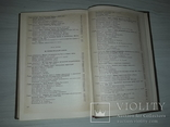История письменности и книги 1955, фото №6