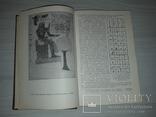 История письменности и книги 1955, фото №8