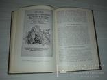История письменности и книги 1955, фото №12