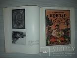 """Мистецтво оформлення """"Кобзаря"""" 1968 тираж 2000, фото №2"""