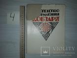 """Мистецтво оформлення """"Кобзаря"""" 1968 тираж 2000, фото №3"""