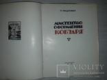 """Мистецтво оформлення """"Кобзаря"""" 1968 тираж 2000, фото №6"""