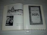 """Мистецтво оформлення """"Кобзаря"""" 1968 тираж 2000, фото №9"""