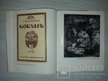 """Мистецтво оформлення """"Кобзаря"""" 1968 тираж 2000, фото №10"""