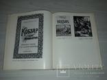 """Мистецтво оформлення """"Кобзаря"""" 1968 тираж 2000, фото №11"""
