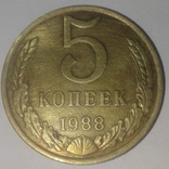 5 копеек 1988, фото №2