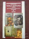Каталог видань творів Тараса Шевченка, фото №2