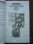 Каталог видань творів Тараса Шевченка, фото №9