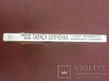 Каталог видань творів Тараса Шевченка, фото №12