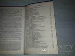 Мишень Монтень опыты в 3 книгах 1992, фото №10