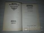 Мишень Монтень опыты в 3 книгах 1992, фото №11