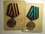 За взятие Кенигсберга, ЗПНГ (с документами на лейтенанта), фото №2