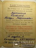За взятие Кенигсберга, ЗПНГ (с документами на лейтенанта), фото №4