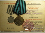 За взятие Кенигсберга, ЗПНГ (с документами на лейтенанта), фото №8