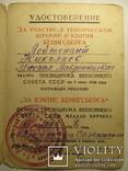 За взятие Кенигсберга, ЗПНГ (с документами на лейтенанта), фото №9