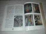 Монументальний живопис Троїцької надбрамної церкви Каталог тираж 1000, фото №6