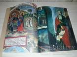 Монументальний живопис Троїцької надбрамної церкви Каталог тираж 1000, фото №8