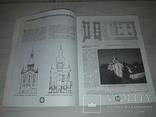 Монументальний живопис Троїцької надбрамної церкви Каталог тираж 1000, фото №11